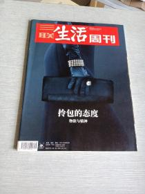 三联生活周刊2019  16  1033
