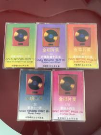 金唱片奖磁带五盒。名家经典,外包装9品,磁带近全新。特殊商品不退换。