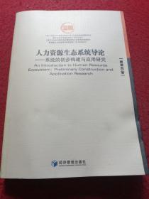 人力资源生态系统导论:系统的初步构建与应用研究