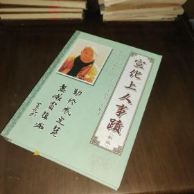 宣化上人事迹【新版】