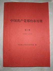 中国共产党邢台市历史(第二卷)