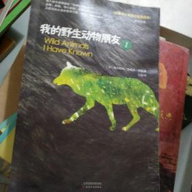 我的野生动物朋友1 欧美中小学通识启蒙读本 中小学生课外阅读推荐书目