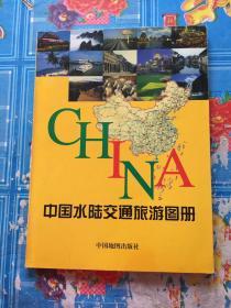 中国水陆交通旅游图册