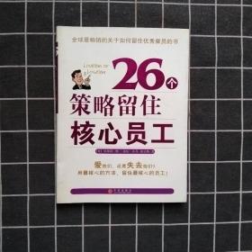 26个策略留住核心员工