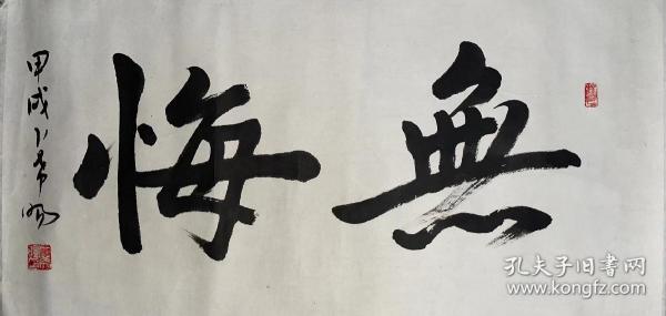 卜希阳,中国书法家协会会员,北京文史馆研究员,北京书协顾问。
