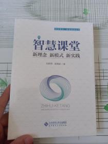 智慧课堂:新理念新模式新实践/课堂革命智慧课堂丛书