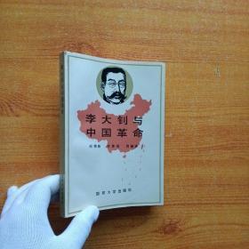 李大钊与中国革命【内页干净】