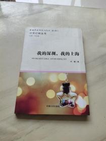 我的深圳我的上海