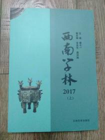 西南学林2017(上)