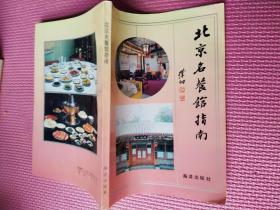 北京名餐馆指南。
