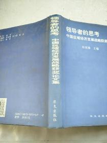 领导者的思考:中国区域经济发展战略获奖论文集