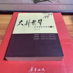 大朴无华:在省委组织部的30年
