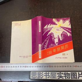 230年阴阳历:1821-2050年