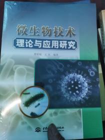 微生物技术理论与应用研究