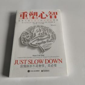 重塑心智:提高大脑创造力的反直觉策略