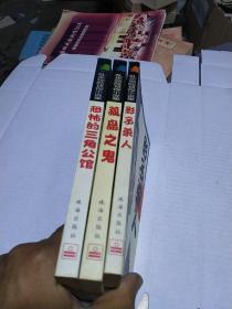 乱步惊险侦探小说集(合售)