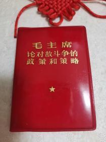 毛主席论对敌斗争的政策和策略(9.3x6.8)