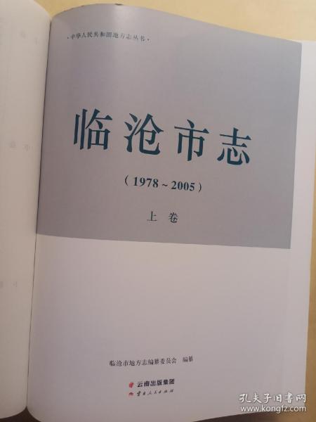 临沧市志(1978-2005)上、中、下三册