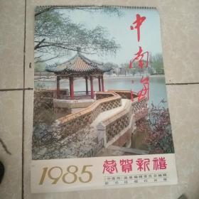 老挂历:中南海1985