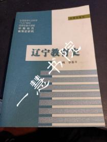 辽宁教育史