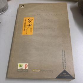 家世:百年中国家族兴衰
