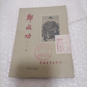郑成功(1955年)【馆藏85品孔网综合最低价】挂刷费5元快递费6元除偏远