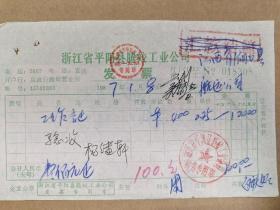 浙江省平阳县腾蛟工业公司发票