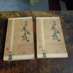 桂林老板路(上下)