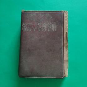 常用中草药手册(红塑封)