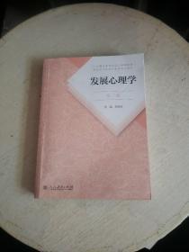 发展心理学 第三版  书内有字迹,轻微开胶!