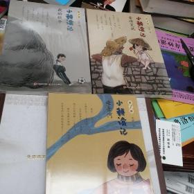 小耕读记(第1辑):我的抗争,母亲河,亲情笔记全三册