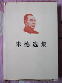 朱德选集(精装)