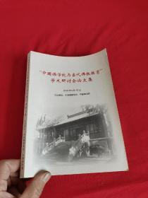 中国佛学院与当代佛教育学术研讨会论文集      【小16开】