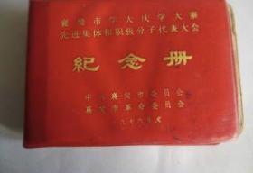纪念册(襄樊市学大庆学大寨先进集体和积极分子代表大会内页有1977年历片)