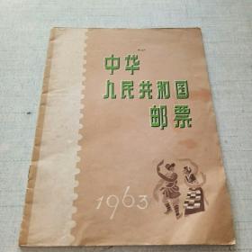 中华人民共和国邮票1963 [AB----27]