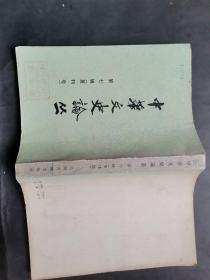 中华文史论丛.第七辑