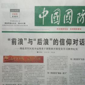 邮局速发中国国防报报纸2021年6月24
