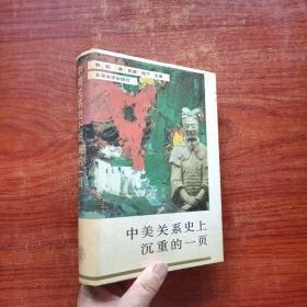 中美关系史上沉重的一页 (王禹功签名)