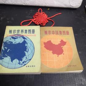 袖珍世界地图册+袖珍中国地图册(2册合售)