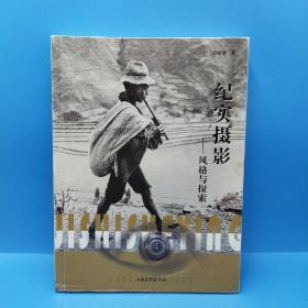 纪实摄影——风格与探索(一版一印7000册)