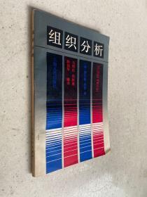 组织分析(上海人民版  [美]佩罗(Perrow, C.)  著;马国柱  编译)
