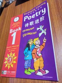 英语读写进阶丛书:诗歌进阶 1
