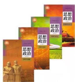 新版人教版高中思想政治全套4本必修1234课本教材教科书