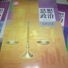 高中思想政治选择性必修2法律与生活(人教版最新教材)
