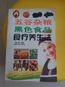五谷杂粮黑色食品食疗养生法