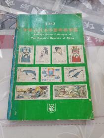 1982中华人民共和国邮票图鉴
