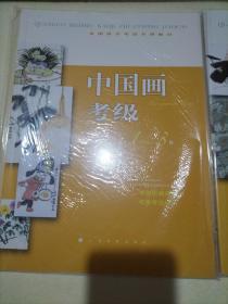 全国美术考级专用教材:中国画考级(1-10级四册)
