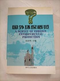 国外环保概览