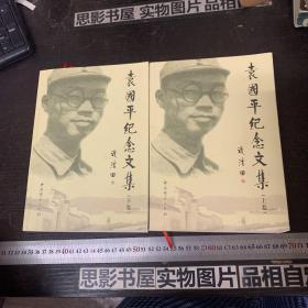 袁国平纪念文集(上下卷)