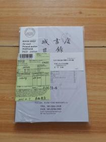 东城书店目录 2021 6(全新未开封)
